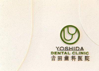 王寺駅 南口徒歩 2分 吉田歯科医院のその他写真2