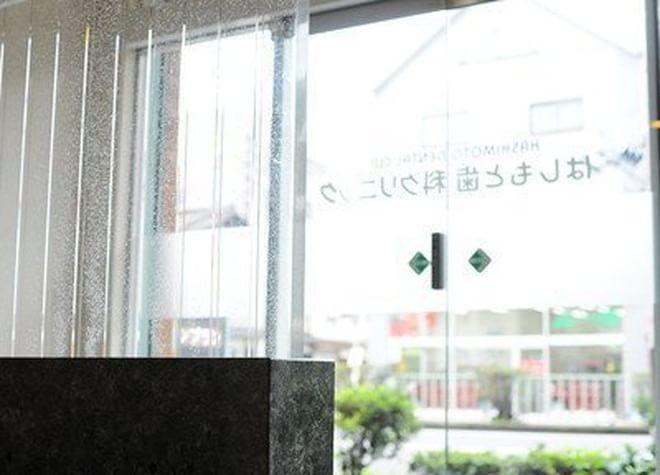 深江橋駅 5番出口徒歩10分 はしもと歯科クリニックの院内写真4