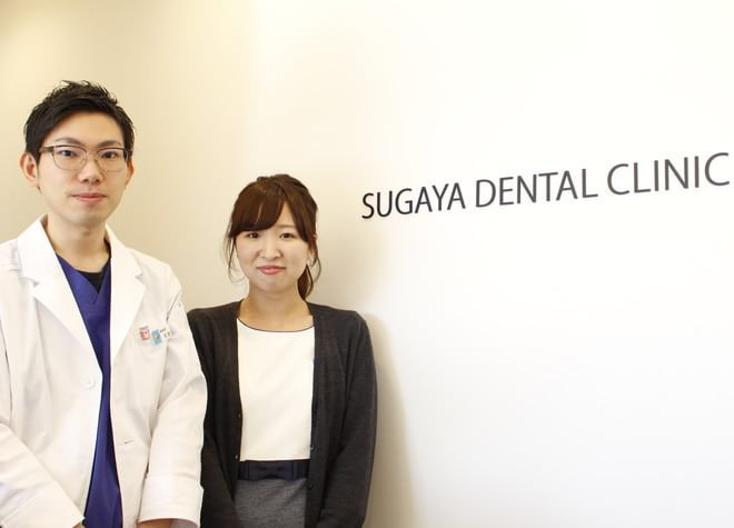 すがや歯科クリニック