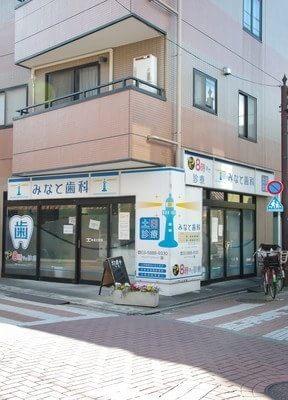 西新井駅 西口徒歩7分 みなと歯科(足立区)の院内写真2