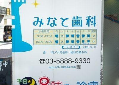 西新井駅 西口徒歩7分 みなと歯科(足立区)の院内写真3