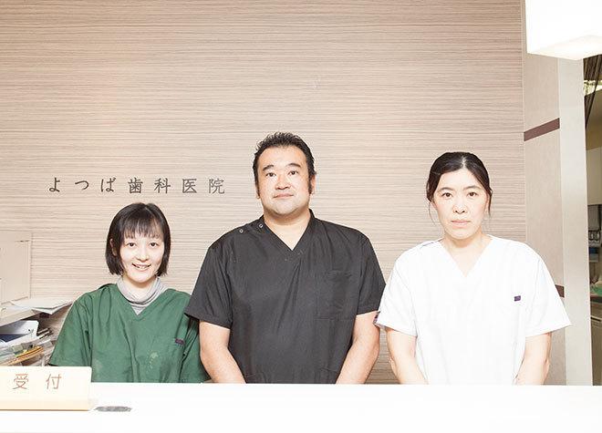 よつば歯科医院の画像