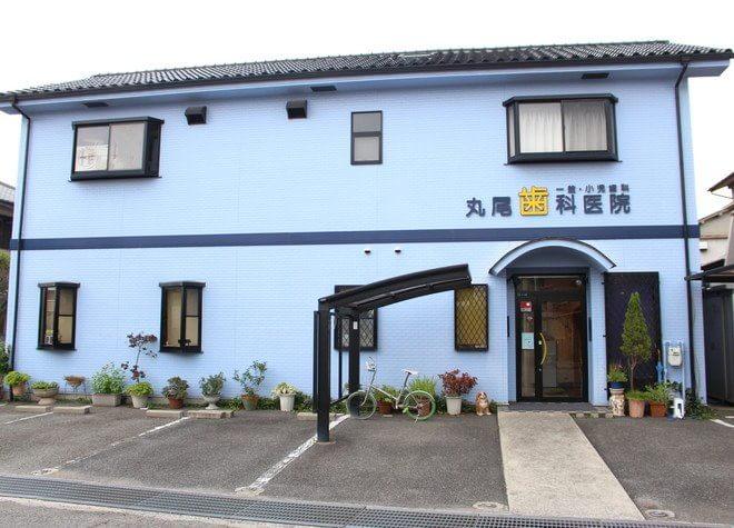 姫路駅 バス10分 丸尾歯科医院写真1