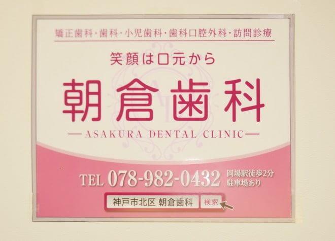 岡場駅 出口徒歩 2分 朝倉歯科写真1