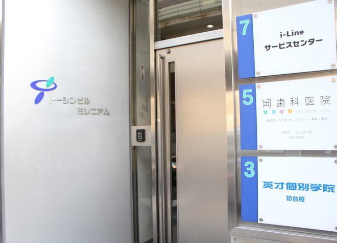 初台駅 東口徒歩2分 岡歯科医院写真6