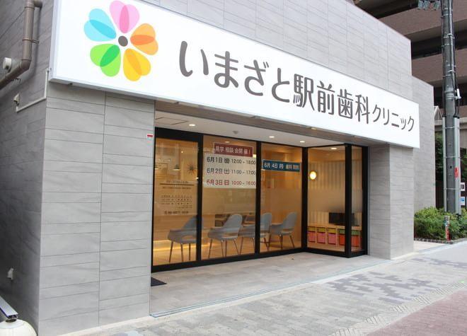 今里駅(大阪市営)の歯医者さん!おすすめポイントを掲載【4院】