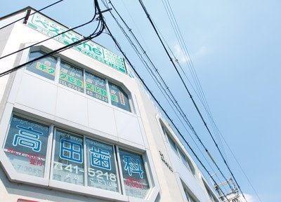 高田歯科医院の画像