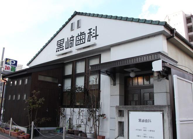 宇都宮駅 西口徒歩 10分 黒﨑歯科医院の院内写真7
