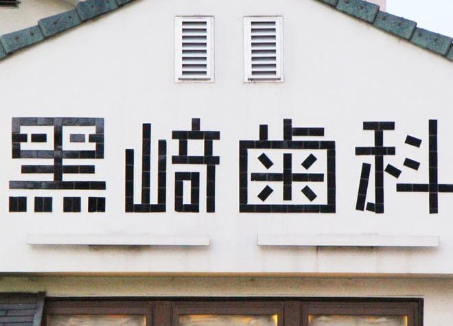 宇都宮駅 西口徒歩 10分 黒﨑歯科医院の院内写真2