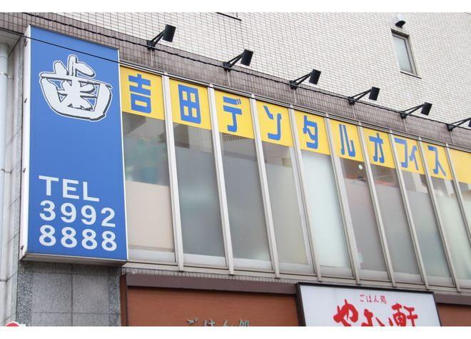 吉田デンタルオフィスの写真6