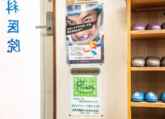 桜ヶ丘駅 西口徒歩 2分 新生歯科医院の院内写真7