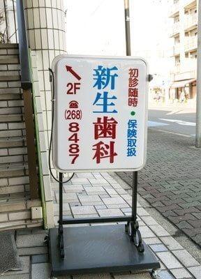 桜ヶ丘駅 西口徒歩 2分 新生歯科医院の外観写真7