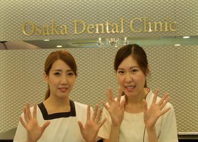 大阪デンタルクリニックの画像