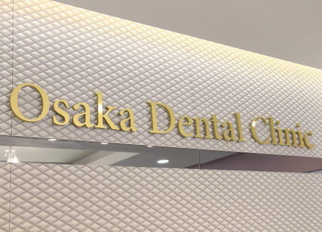 【インプラント】OSAKA DENTAL CLINICの画像
