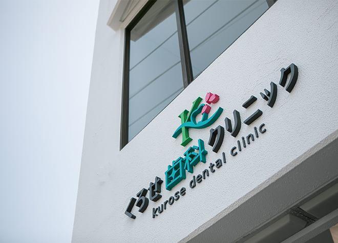 くろせ歯科クリニック(中区湊)の画像