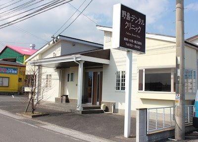 野島デンタルクリニック(長崎県島原市)の画像
