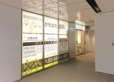 豊島区役所ビル かわはた歯科の画像