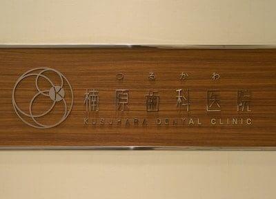つるかわ楠原歯科医院の画像