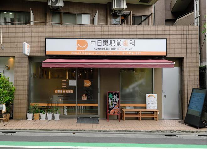 中目黒駅前歯科の写真7