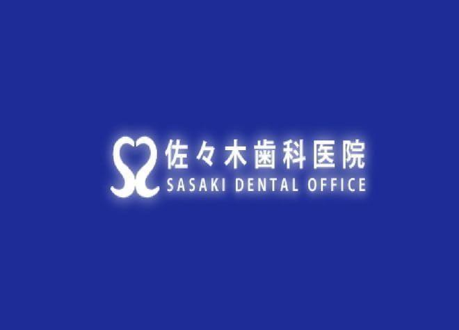 鳥取駅 出口車 9分 医療法人 佐々木歯科医院の院内写真4