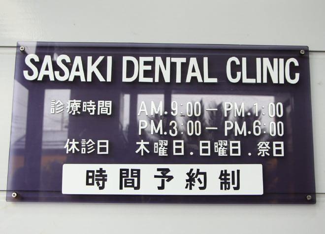 鳥取駅 出口車 9分 医療法人 佐々木歯科医院の院内写真6