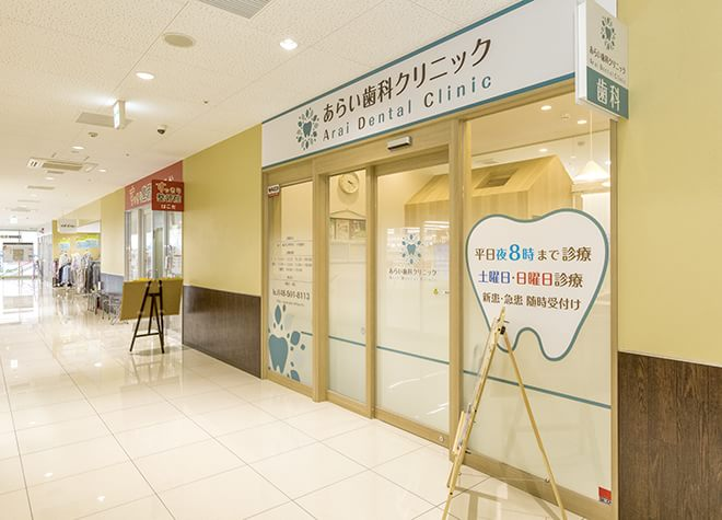 上熊谷駅 出口徒歩15分 あらい歯科クリニック写真5