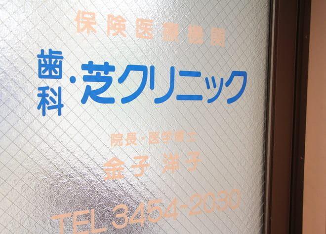 田町駅 弥陀口(西口)徒歩5分 歯科・芝クリニックの外観写真7