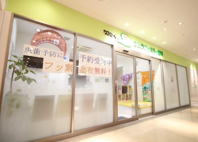 鳴海駅 出口車4分 なるぱーくさとうファミリー歯科写真6