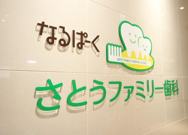 鳴海駅 出口車4分 なるぱーくさとうファミリー歯科写真7