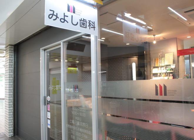 みよし歯科(新宿区)の写真6