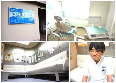 矢口歯科医院の画像