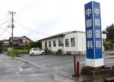 中郷歯科医院の画像
