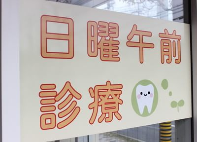 津ファミリア歯科の画像