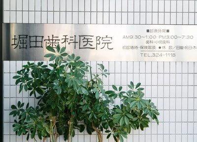 上新庄駅 北口徒歩 3分 堀田歯科医院のその他写真2