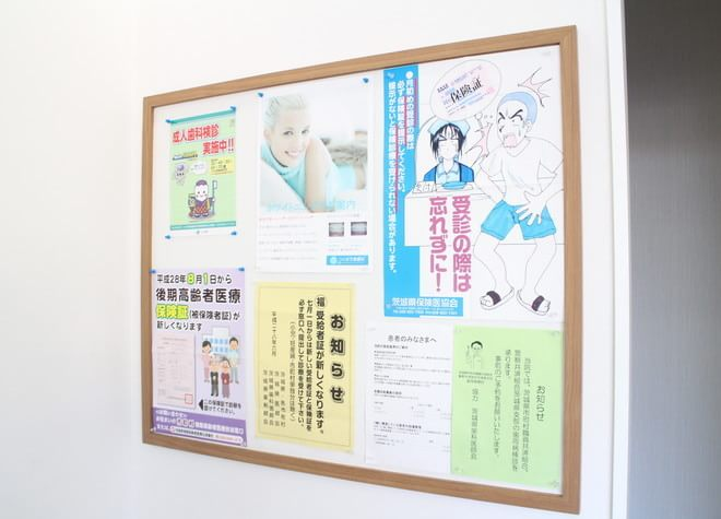 万博記念公園駅(茨城県) 東口徒歩 2分 つくば万博歯科の院内写真3