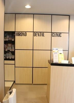 白山駅(東京都) A1出口徒歩 1分 広野歯科クリニックの院内写真4