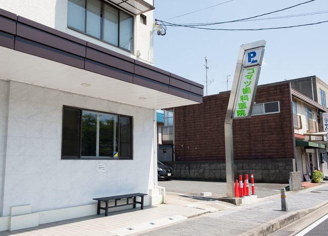 石清水八幡宮駅 出口徒歩15分 コマツ歯科医院の外観写真7