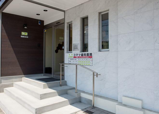 石清水八幡宮駅 出口徒歩 15分 コマツ歯科医院の医院外観写真1
