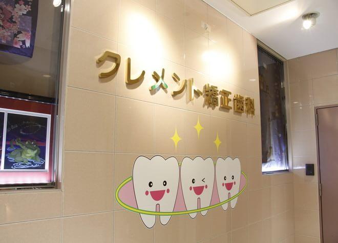 徳島駅 徒歩3分 クレメント矯正歯科の院内写真6