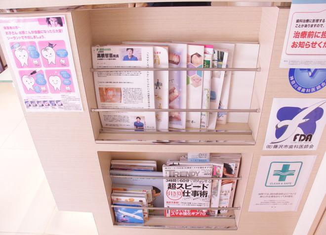 藤沢駅北口 徒歩2分 ともき歯科クリニックの院内写真4