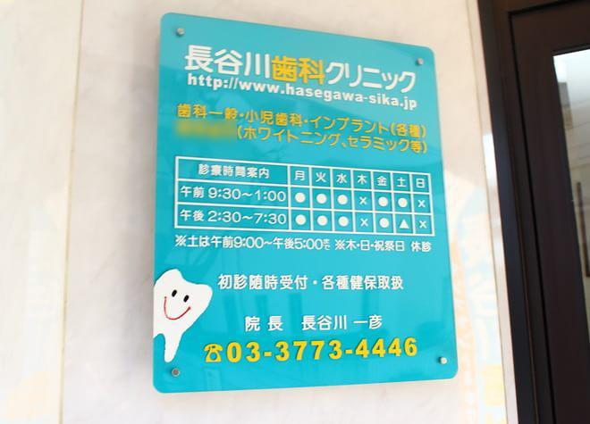 西馬込駅 東口徒歩 3分 長谷川歯科クリニックの院内写真6