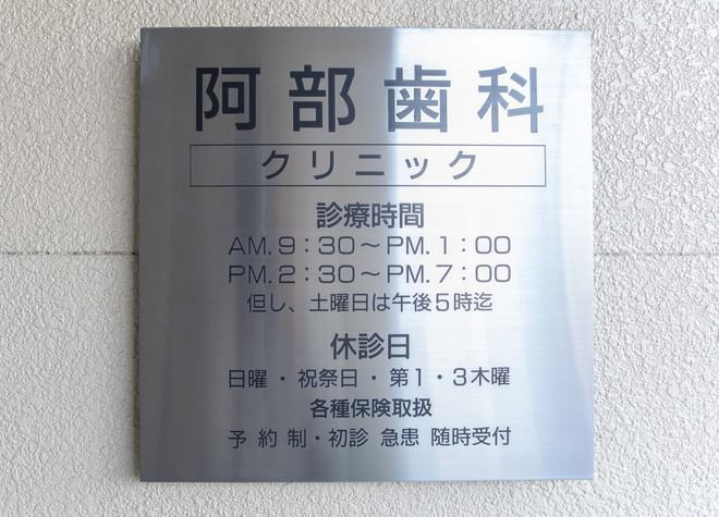 山前駅 出口徒歩6分 阿部歯科クリニックの外観写真5