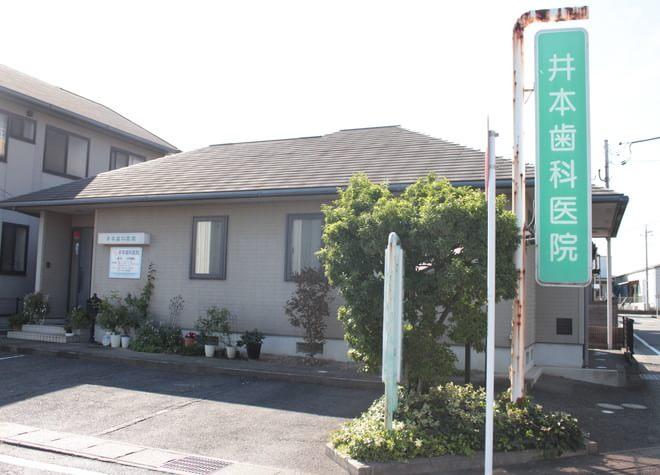 高崎問屋町駅 出口徒歩8分 井本歯科医院写真7