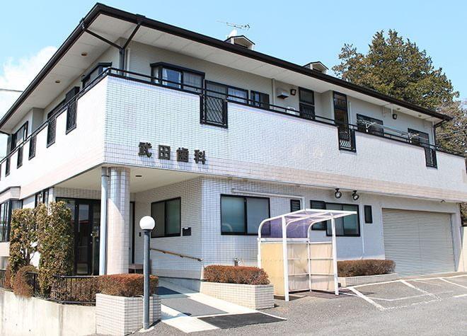 武田歯科医院の画像
