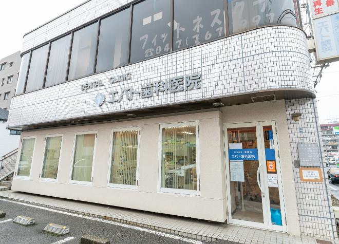 習志野駅 徒歩5分 エバト歯科医院の外観写真7