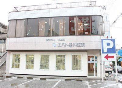 習志野駅 出口徒歩 5分 エバト歯科医院のその他写真2