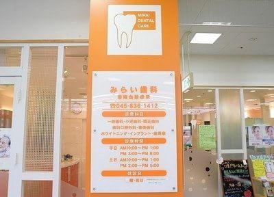 港南台駅 出口徒歩 14分 みらい歯科港南台診療所のその他写真5