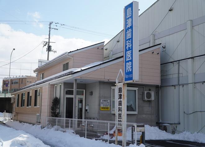 島津歯科医院の画像