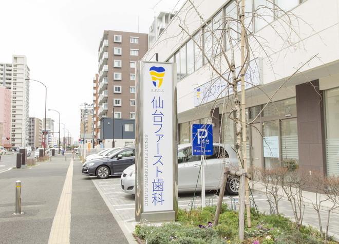 仙台駅 東口徒歩15分 仙台ファースト歯科写真7
