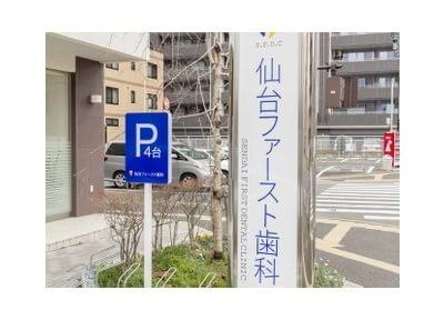 仙台駅 徒歩15分 仙台ファースト歯科の外観写真6